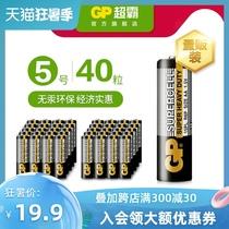 GP Superpower No 5 battery Carbon No 5 dry battery 40 pieces Toy remote control alarm clock clock seven No 7 aa1 5v