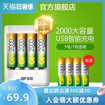 GP Superpower Rechargeable battery No 5 No 7 Ni-MH Kit No 5 No 7 Household 2000 mAh charger