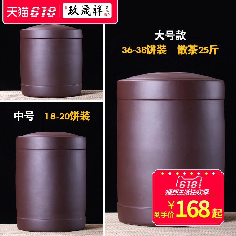 Yixing Purple Sand Tea Cans Large and Extra Large Ceramic Sealed Cans Storage Pu'er Tea Cans