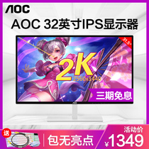 AOC 32-inch 2K computer monitor q3279 game desktop HDMI HD display PS4 eat chicken LCD 27 display IPS hard screen gaming widescreen D