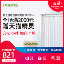 Dua DOOYA smart electric curtain remote control automatic track lithium battery wiring-free voice-controlled Tmall Elf i3