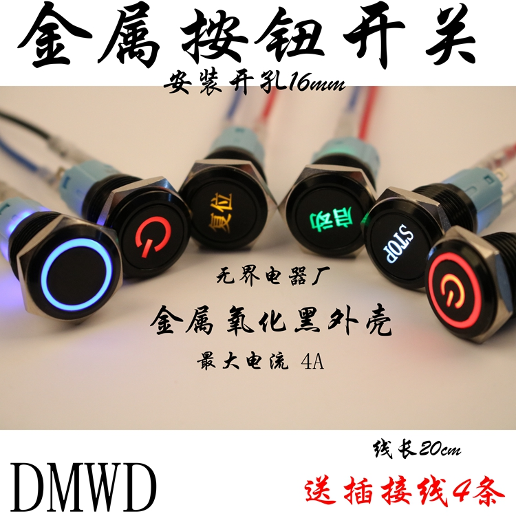 DMWD16mm Metal Button Switch Self-locking Self-resetting Flat Head with Light Start Switch Modified to Black Oxide