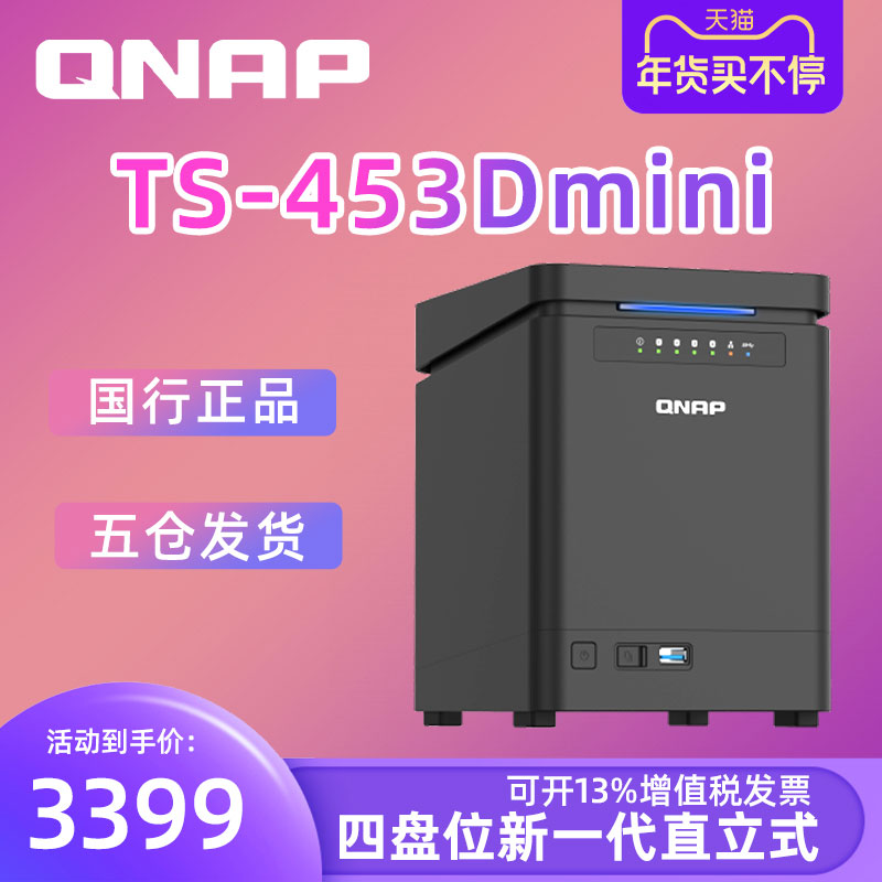 New product QNAP QNAP TS-453Dmini-8G four-bay next-generation upright 2.5GbE NAS network storage private cloud storage server storage collaborative office enterprise-level