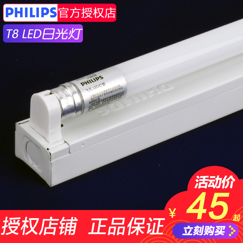 Philips T8 light tube LED light tube energy-saving bracket ultra-bright 1.2m single tube double tube with reflector