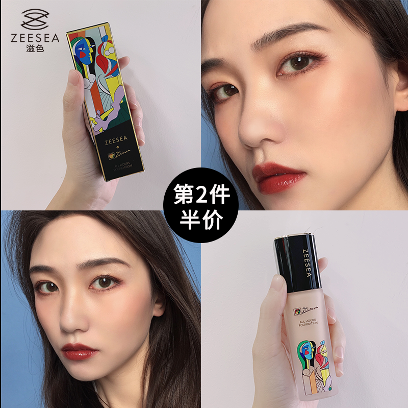 ZEESEA color Picasso carnosine flawless essence foundation cream, nourishing skin concealer, moisturizing and lasting light BB cream.