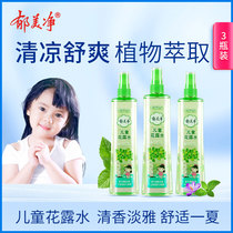 Yu meijing childrens toilet water 3 bottles of spray cool baby toilet water mild cool and comfortable