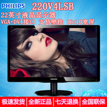 220V4LSB 22 inch LCD monitor 16:10 Widescreen DVI interface to support wall hanging