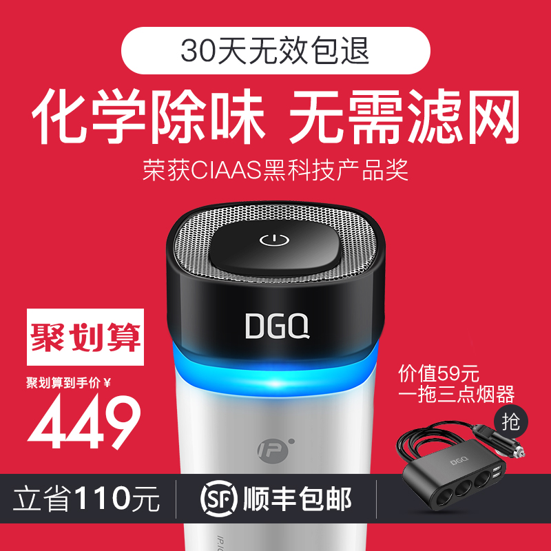 Dgq car air purifier car with car to eliminate odor in addition to formaldehyde smoking negative ion multifunction