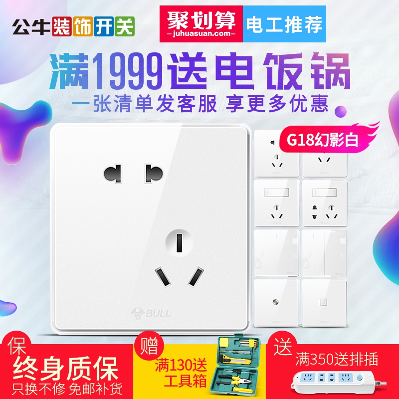 Bull socket panel porous 86 household concealed large panel with a usb5 five-hole socket double-control switch