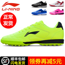 Genuine Li Ning children adult men and women football shoes primary school children broken nails TF training shoes leather foot artificial grass