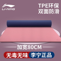 Li Ning yoga mat floor mat household thickened female rubber non-slip tpe professional fitness jumping rope mat shock absorption sound insulation
