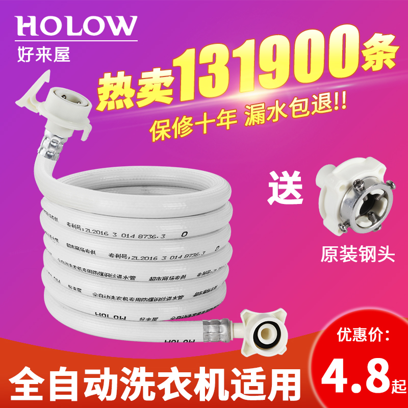 Universal automatic washing machine water pipe water hose extension pipe extension fittings