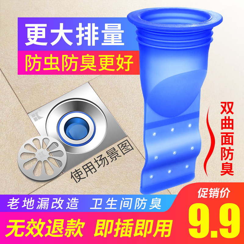Silica gel core of floor drain deodorizer toilet sewer round stainless steel bathroom all-copper washer cover inner core
