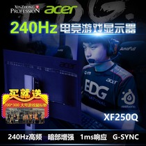 (EDG native 240HZ) Acer ACER24 5-inch display xf250q gaming 1ms gaming CSGO APEX hero Overwatch color