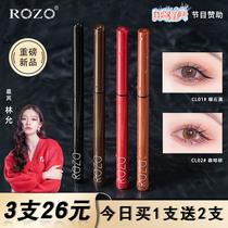 ROZO Ultra-fine eyeliner glue pen Waterproof non-smudging long-lasting flagship store official brand newbie Beginner