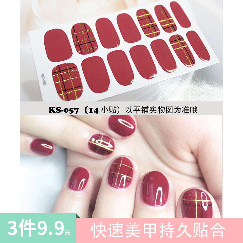 Nail sticker waterproof durable nail sticker full stickers Korea 3d nail patch piece nail polish nail art finished