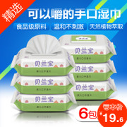 Baby wipes wet towel wipes with wholesale cover 100 newborn 80 smoking 6 packs of hand fart baby supplies
