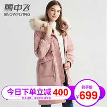 Snow Flying Temperament Fashionable Elegant Down Dress Female 2019 New Winter Dress with Big Hair Collar and White Duck Down Medium and Long Style
