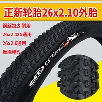 CST Zhengxin Mountain Wheel Tyre 26X2.125 Inner and Outer 26-inch Mountain Bike Tyre 26*2.10 Inner and Outer Tyres