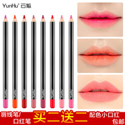 Cloud fox matte nude lip pencil Lipliner nude color does not fade with durable waterproof lipstick pen genuine cup