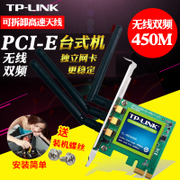TP-LINK dual frequency PCI PCIe PCI-E wireless network card desktop computer with built-in WiFi receiver