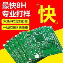 pcb板制作打样电路板焊接线路板画图设计开发定制抄板smt贴片加工