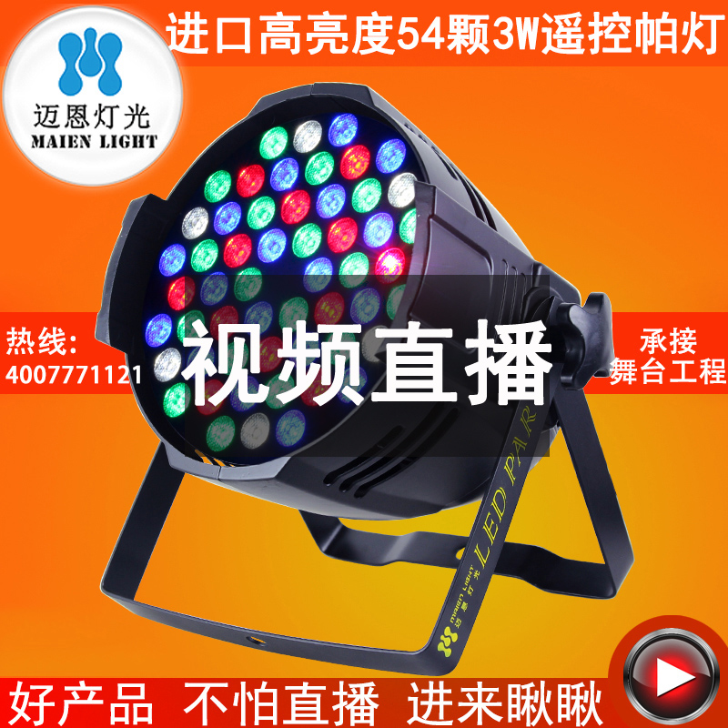 Mayne Stage Lighting Equipment Remote Led Pa Lamp 54 3W Full-color Wedding Performance Facial Light Staining Beam Lamp