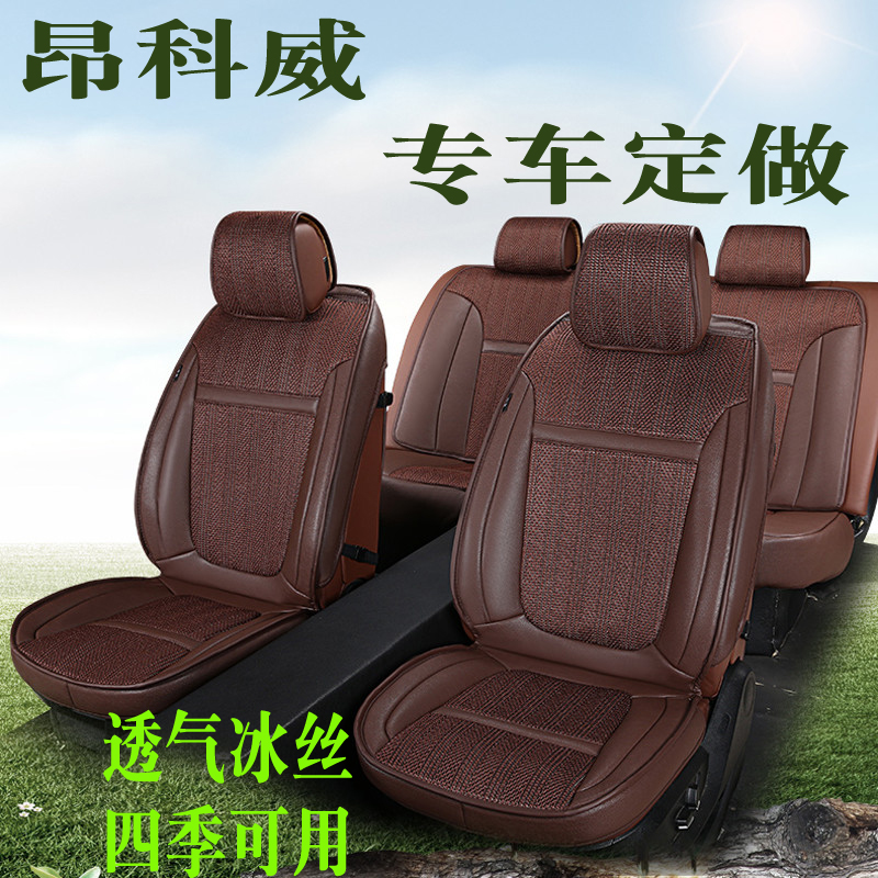 Buick Angkovi Seating Pad Summer Full Package 2019 20T Elite Two-Drive 28T Deluxe 18 Four-Drive Seating Pad