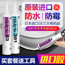 Japan imports Toshiba GE83 glass glue kitchen bathroom anti-mold waterproof neutral weather-resistant sealant white household silicone