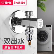 Submarine one-in-two-out three-way angle valve Full copper switch for domestic one-two washing machine faucet and two-out valve