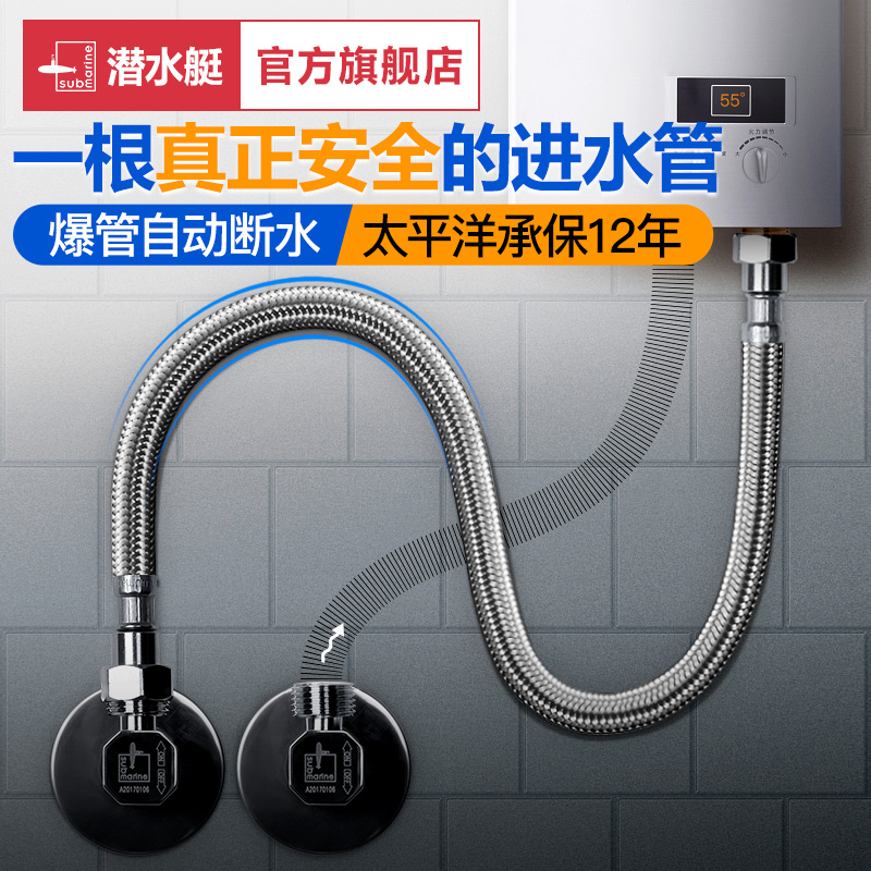 Submarine water heater toilet intake pipe stainless steel metal hose lengthening household bellows upper pipe 4 minutes