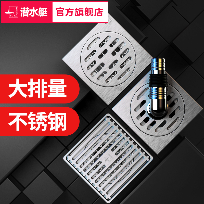Submarine 304 stainless steel thickening, odor-proof floor drain toilet sewer, square washing machine, bathroom shower room
