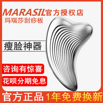 New Japan MARASIL beauty instrument facial massage instrument facial lifting tension V face-lift artifact rafa