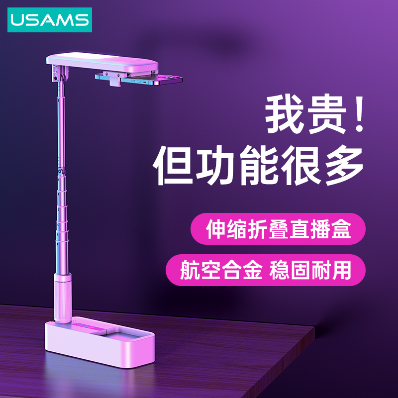 Mobile phone live support equipment with a full set of lighting desktop floor-to-ceiling tripod main broadcast shooting video stacking shaker multi-functional fixed self-defying beauty multi-machine