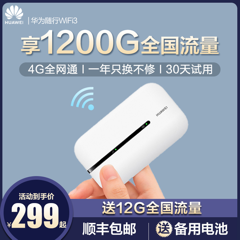 Huawei accompanying wifi3 mobile portable WiFi artifact unlimited flow 4g wireless network hotspot card router portable 5g three netcom notebook Internet card car Internet treasure device