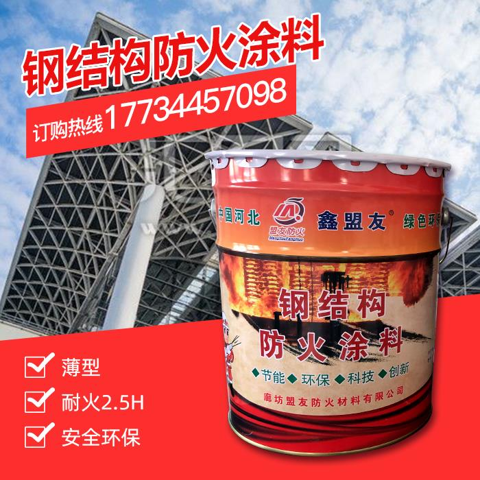 Ultra-thin steel structure fireproof material Thin fire protection paint Fire-resistant paint Thick inspection report 3C certificate