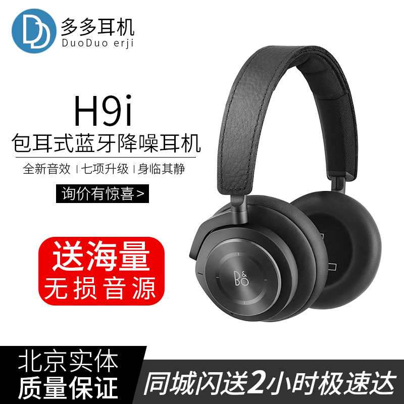 [The goods stop production and no stock]Denmark B&O BeoPlay H8 H9 BO H9i H7 e8i Bluetooth Wireless Headphones H8i Noise Reduction