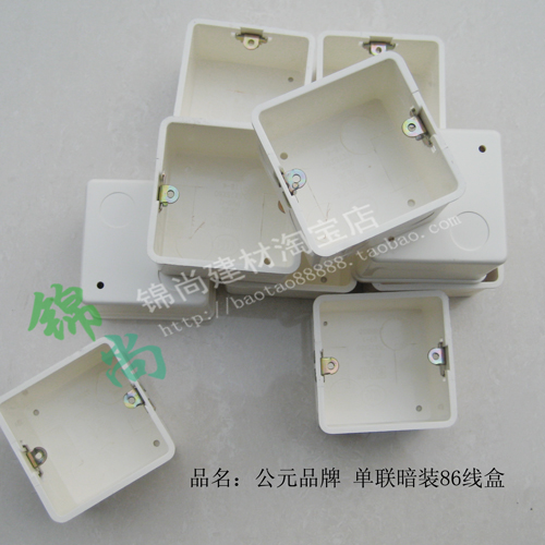 AD Switch Socket Hidden Line Box Bottom Box 86 Type Panel Bottom Box Single Line Box Rubber Hidden Box Insulated Single Line Box