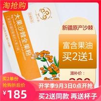 Sea buckthorn fruit powder wild sea buckthorn tea raw pulp non-sea buckthorn oil freeze-dried powder 6 x 30 bags of Xinjiang specialty