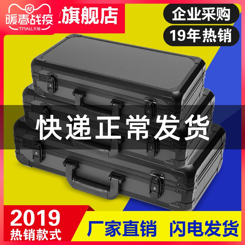 Portable Aluminum Alloy Code Toolbox, Instrument and Equipment Box, Safety Box, Household Multifunctional Large, Small and Medium Size