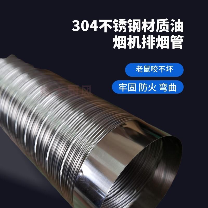 Machine à fumée tuyau d'échappement en acier inoxydable 304 souris en acier inoxydable mordre pas mauvaise machine à fumée conduit en acier inoxydable