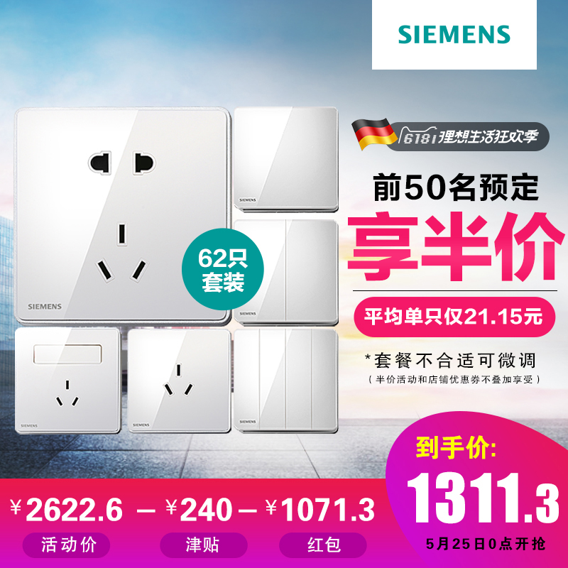 Siemens switch socket panel Rui titanium and silver side 62 switch socket panel 86 type apartment set panel