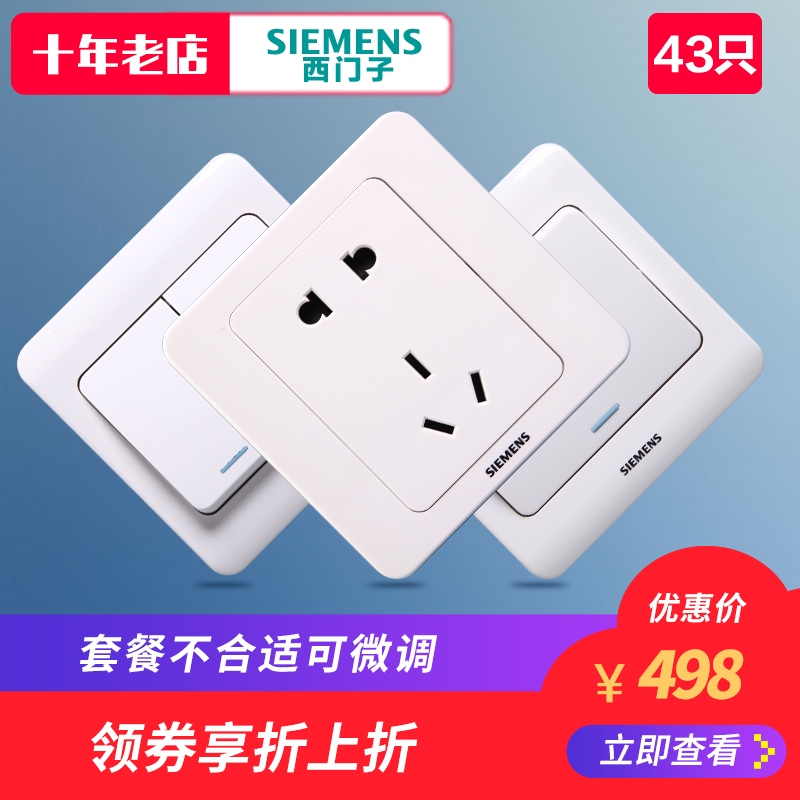 Siemens switch socket panel 86 type apartment set 43 packages elegant white wall plug [multiple return less supplement]