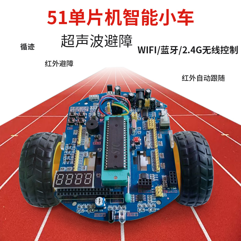 51 single chip development board 51 intelligent car tracking obstacle avoidance intelligent car robot learning kit