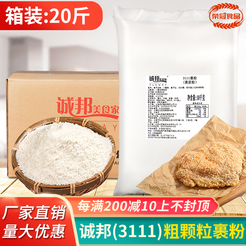 Chengbang big chicken chops dedicated 3111 coarse grain fried chicken wrapped in crispy skin powder 10kg commercial whole box