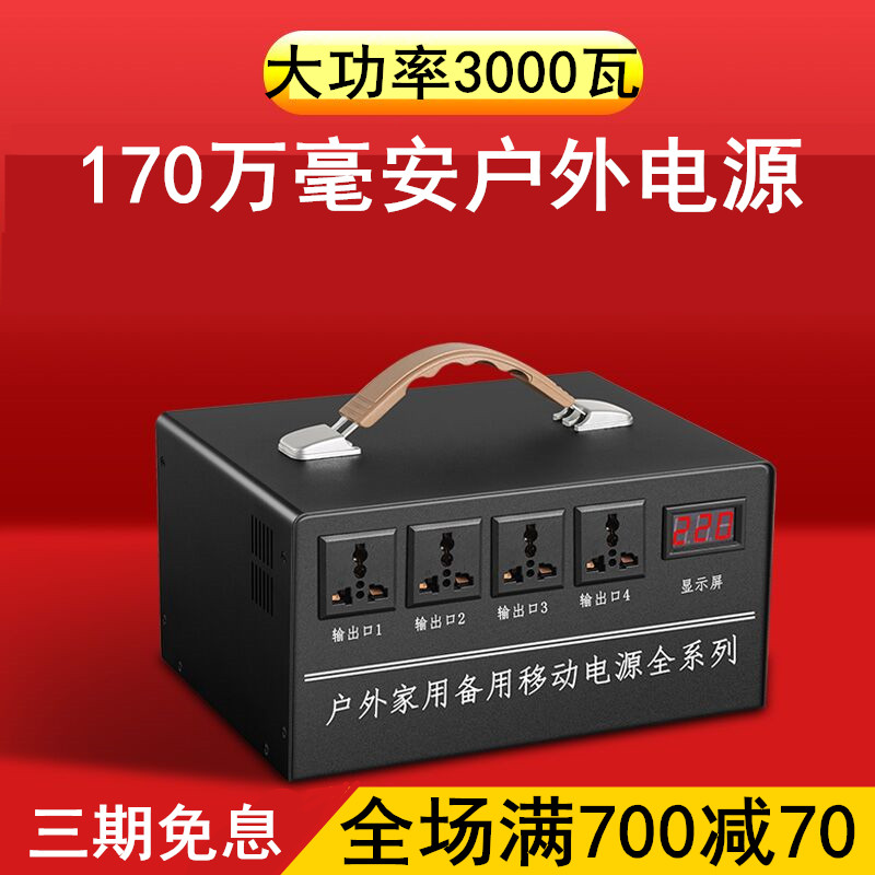 220V action power supply large capacity 2000w with socket battery portable outdoor self-driving tour stall power failure emergency vehicle high-power home battery notebook computer mobile charge