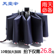 Paradise umbrella umbrella men and women folded large double reinforced three - fold umbrella umbrella umbrella solid color business umbrella