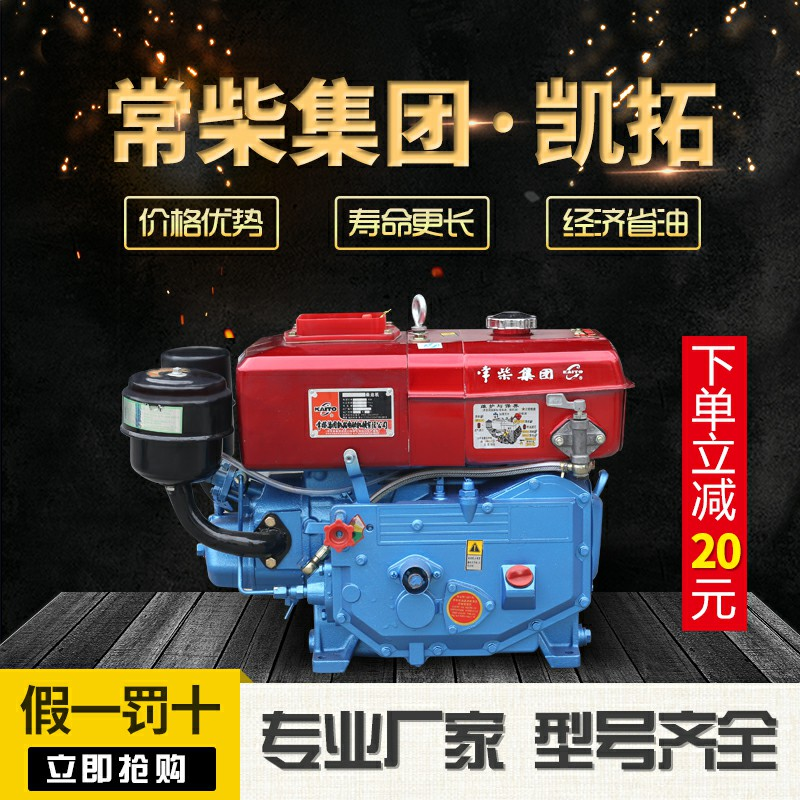 Changchai Kaituo R180R175 single cylinder small diesel engine 6 hp 8 hp water-cooled marine engine air-cooled cold water-cooled