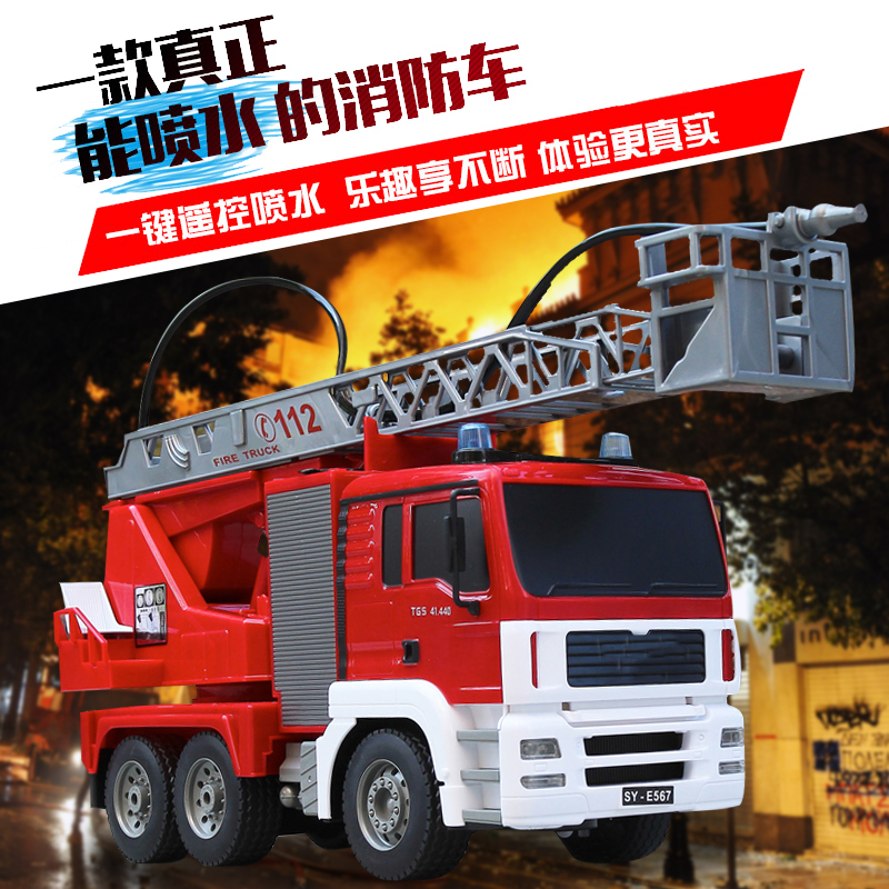 Double Eagle Remote Control Fire Truck Sprinkler Fire Ladder Engineering Truck Charging Children's Toys Fire Truck Model Toys