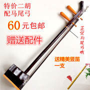 Priced direct shipping imitation mahogany six angle with the national musical instrument erhu horsetail bow beginner send 4 parts sale